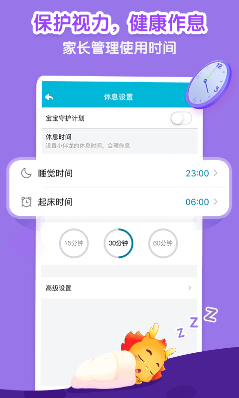 小伴龙-儿童早教-应用截图