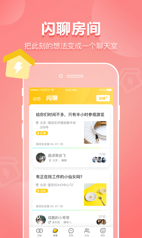 JOIN-应用截图