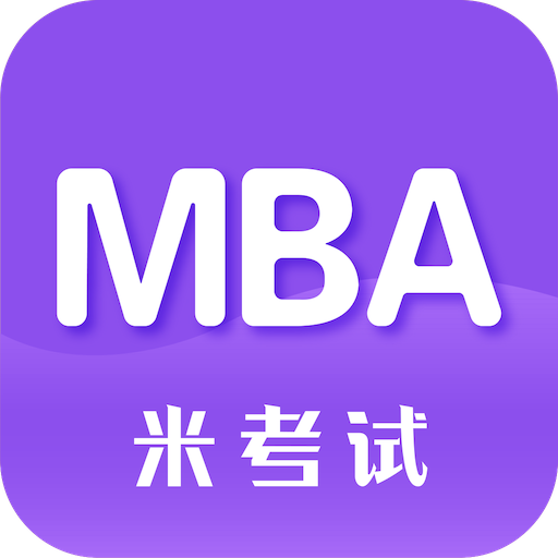 MBA考研